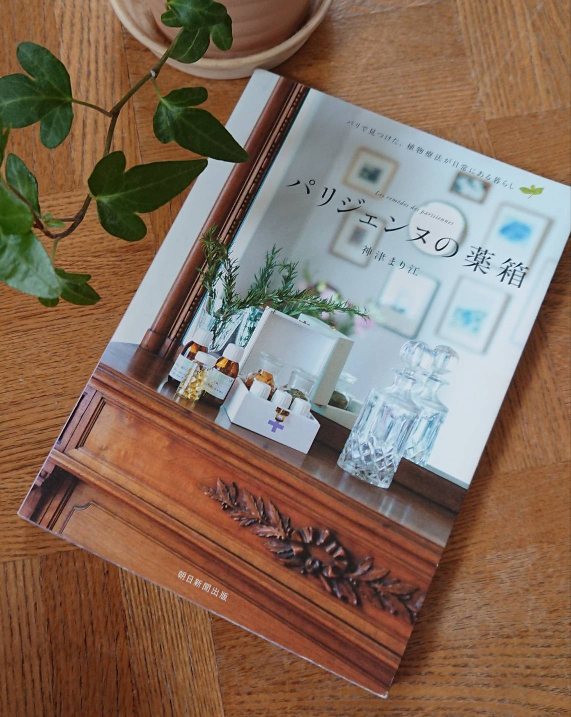 購入し、お気に入りの本「パリジェンヌの薬箱(神津まり江さん)」