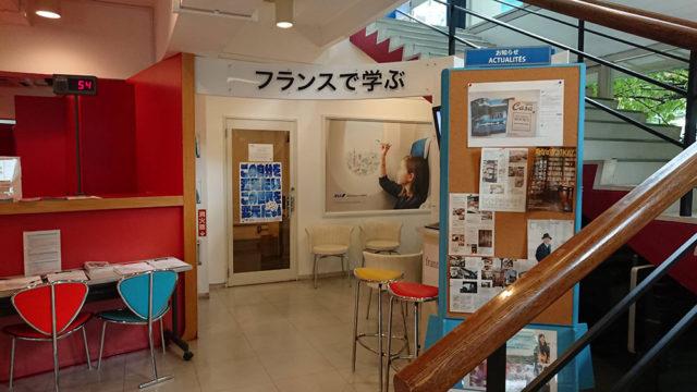 アンスティチュ・フランセ東京 留学サポートオフィス