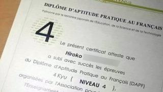 実用フランス語検定4級合格証